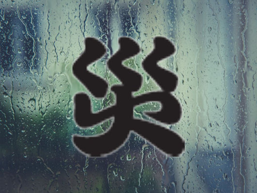 Accident Kanji Symbol Style #3 Die Cut Vinyl Decal Sticker - Fusion Decals