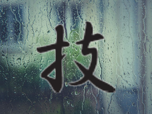 Act Kanji Symbol Style #4 Die Cut Vinyl Decal Sticker - Fusion Decals