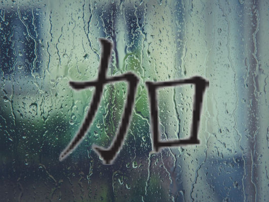 Add Kanji Symbol Style #5 Die Cut Vinyl Decal Sticker - Fusion Decals