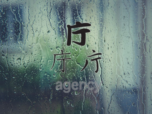 Agency Kanji Symbol Style #1 Die Cut Vinyl Decal Sticker - Fusion Decals