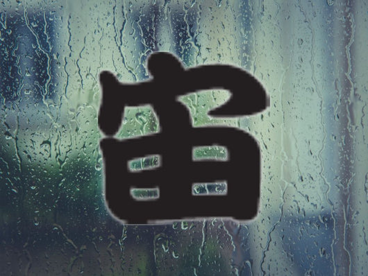Air Kanji Symbol Style #3 Die Cut Vinyl Decal Sticker - Fusion Decals