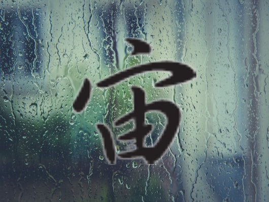 Air Kanji Symbol Style #4 Die Cut Vinyl Decal Sticker - Fusion Decals