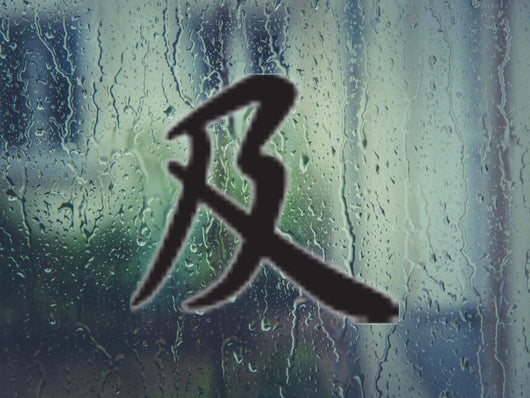 And Kanji Symbol Style #4 Die Cut Vinyl Decal Sticker - Fusion Decals