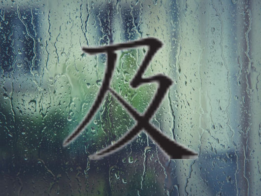 And Kanji Symbol Style #5 Die Cut Vinyl Decal Sticker - Fusion Decals