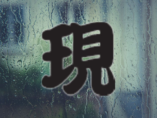 Appear Kanji Symbol Style #3 Die Cut Vinyl Decal Sticker - Fusion Decals