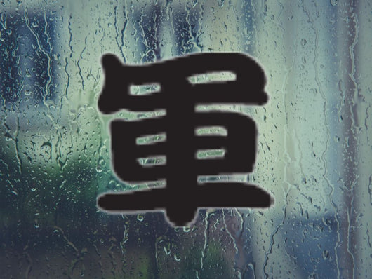 Army Kanji Symbol Style #3 Die Cut Vinyl Decal Sticker - Fusion Decals