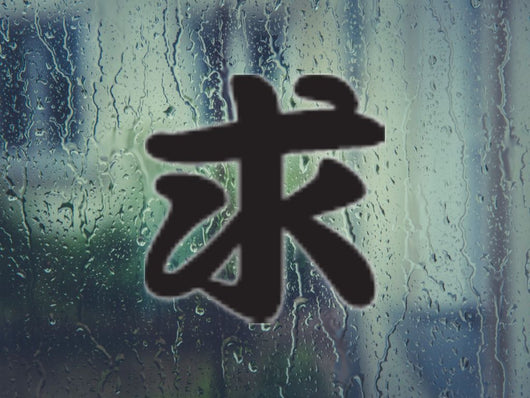 Ask Kanji Symbol Style #3 Die Cut Vinyl Decal Sticker - Fusion Decals