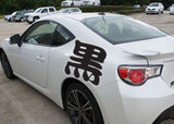 Black Style 03 Kanji Symbol Character  - Car or Wall Decal - Fusion Decals