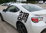 Check Style 03 Kanji Symbol Character  - Car or Wall Decal - Fusion Decals
