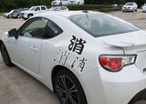 Delete Style 02 Kanji Symbol Character  - Car or Wall Decal - Fusion Decals