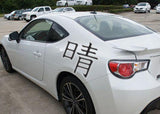 Shine Style 05 Kanji Symbol Character  - Car or Wall Decal - Fusion Decals