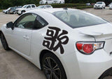 Song Style 03 Kanji Symbol Character  - Car or Wall Decal - Fusion Decals