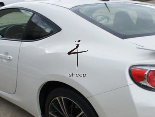 Sheep kanji with text  - Car or Wall Decal - Fusion Decals