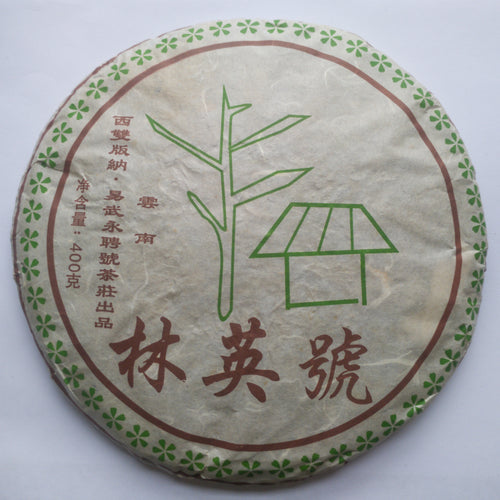 2006 Yin Ling Hao Autumn Yiwu Raw Pu-erh tea - Sparrowtail Teas