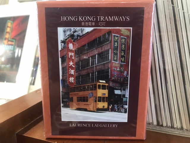 Hong Kong Tramways/香港電車(13 pcs prints)