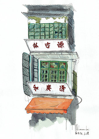 Herbal Tea in the Jervois Street / 源吉林 源廣和