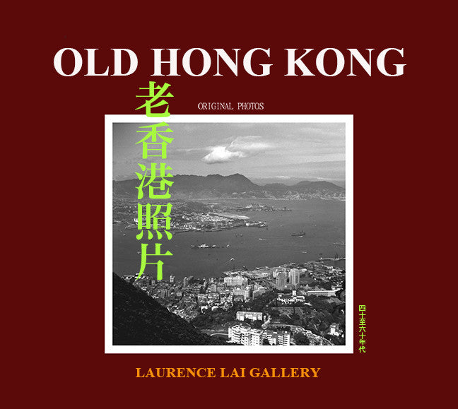 Old Hong Kong Collection 40's(12pcs x images)