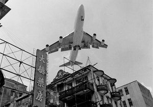 Low-flying Airplane Kai Tak Airport, Hong Kong 1998 / 大德藥房