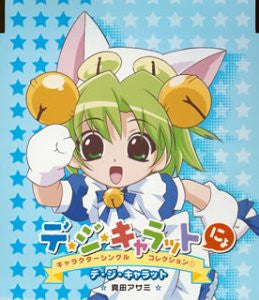 "[BRDF-3005] ""Di Gi Charat Nyo"" Character Collection 1 (Di Gi Charat (CV: Asami Sanada)) (CD Single)"