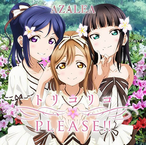 [LACM-14482] Azalea : Torikoriko Please - Love Live! Sunshine!! Unit Single Series 1