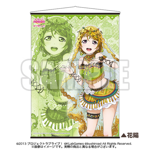 Hanayo A2 Tapestry - Love Live! SIF National Championship 2017