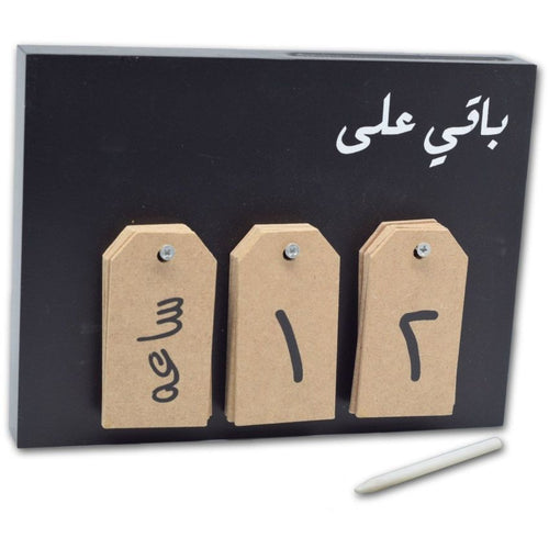 ???? ?????? ???? ???? Shop-Pinkdice-Arabic-English-Calender-Figure-6