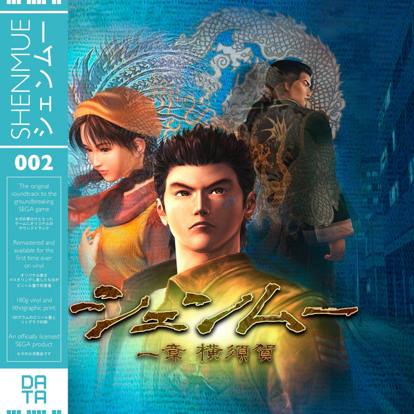 "SHENMUE Original Soundtrack 180g 12"" Vinyl LP + Print (Data Discs 002) - E-Gamer"