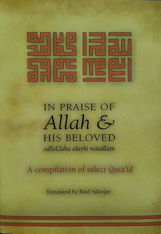 In Praise of Allah & His Beloved SAW: A Compilation of Qasaid (with audio CD) - Nawa Books