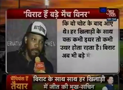 Chris Gayle, brand ambassador of Attiitude.com - Covered by AAJ TAK
