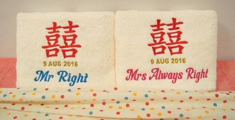 personalised embroidery couple towel