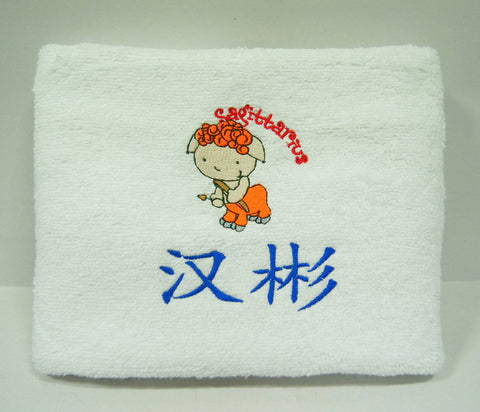 personalised towel with embroidery