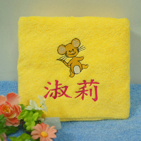 Towel with embroidery name