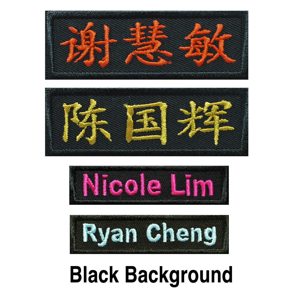 c3287a74c781 Personalised Iron-On Name Tag Label (3pcs set)