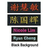 Personalised embroidery iron-on name badges (black)
