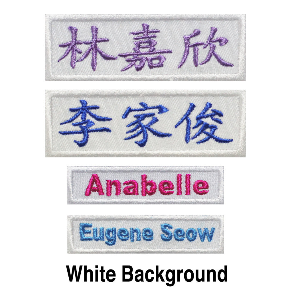 Personalised iron-on name badges (white)