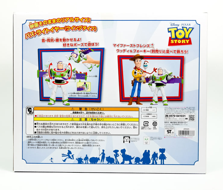 TOY STORY MY FIRST FRIENDS BUZZ LIGHTYEAR (WING TYPE)