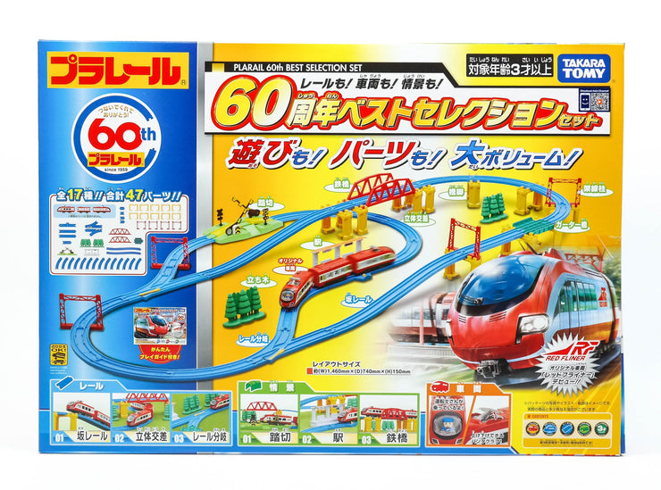 Plarail 60th Anniversary Special Set
