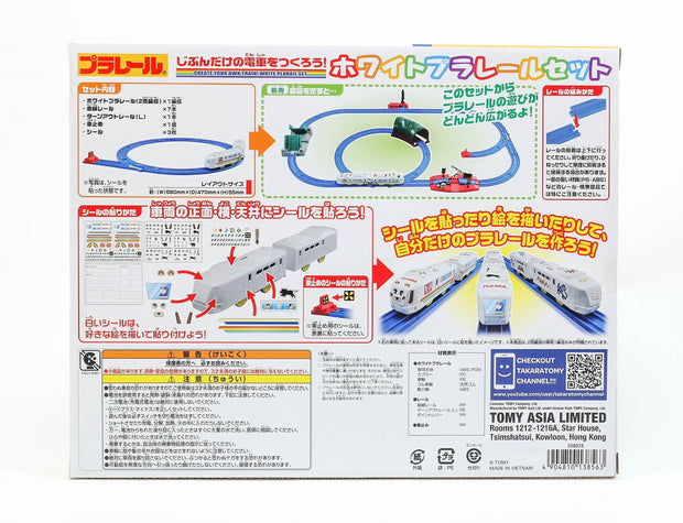 Plarail Create Your Own Train White Plarail Set