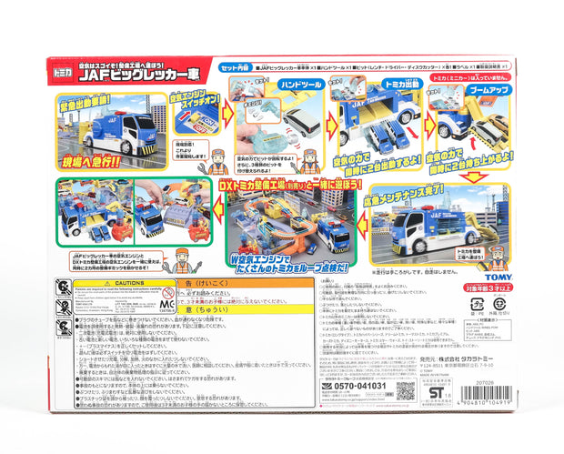Tomica Air Power Jaf Big Wrecker Car