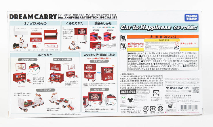 Tomica Disney Motors Dream Carry Mini Set