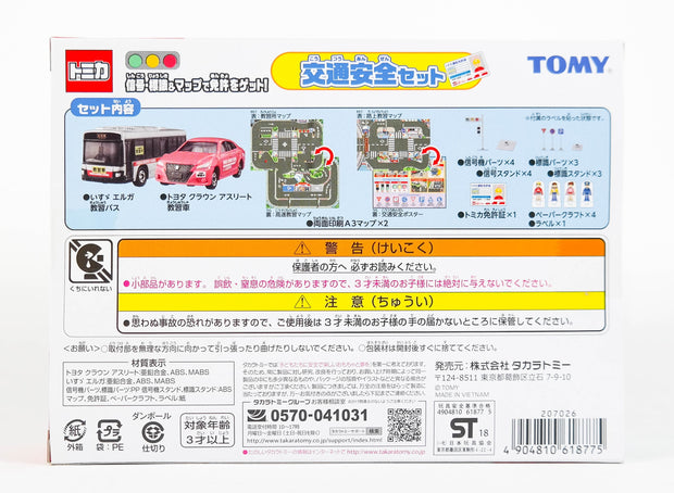 TOMICA TRAFFIC SAFETY SET