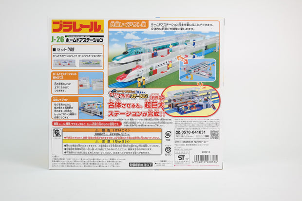 Plarail (968184) Home Door Station