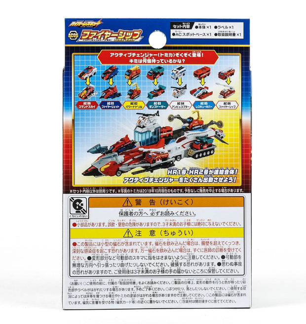 Tomica Hyper Rescue AC06 Fire Ship