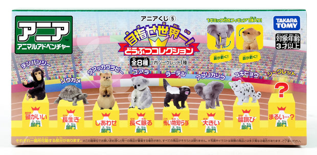 Ania Lottery 5 Animal Collection Complete Set (Box of 8pcs)