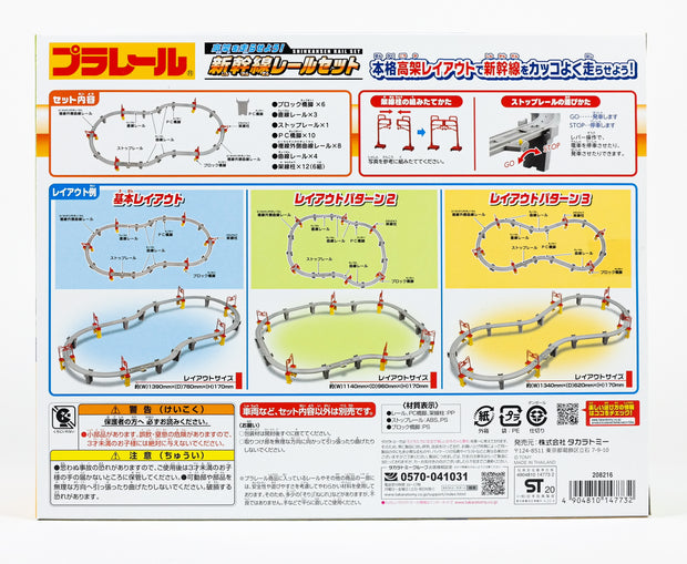 Plarail Set For Shinkansen