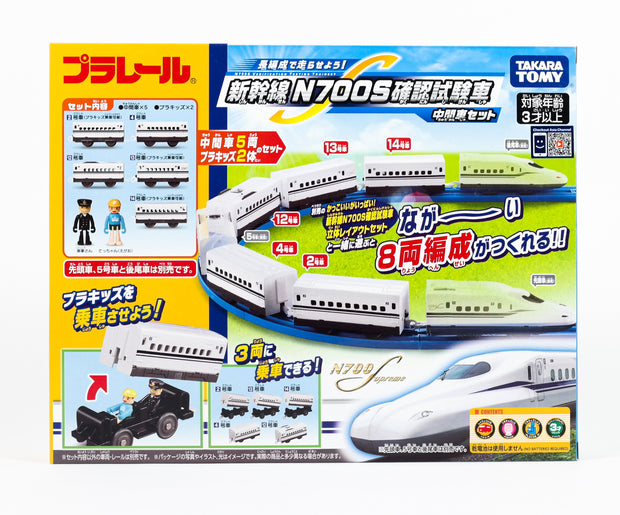 Plarail N700S Middle Car Set