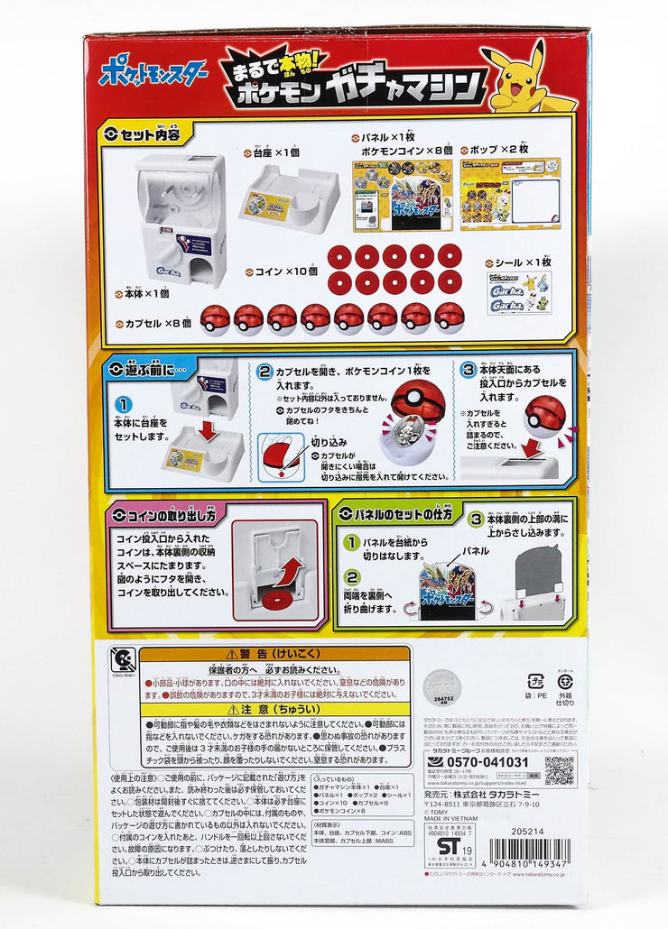 Pokemon Sword & Shield  Gacha Machine