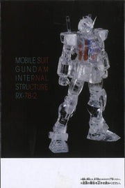Mobile Suit Gundam Internal Structure RX-78-2 Gundam (Ver.B)