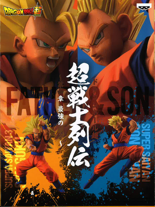 Dragon Ball Super Chosenshiretsuden Vol.4 (A: Super Saiyan 3 Son Goku)