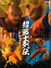 Dragon Ball Super Chosenshiretsuden Vol.4 (A: Super Saiyan 3 Son Gohan)